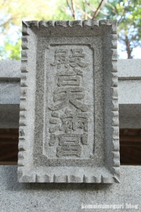 駒形大神宮(市川市大野町)12