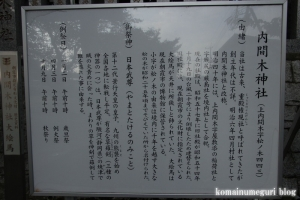 内間木神社(朝霞市上内間木)5