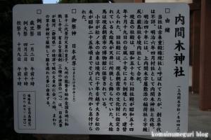 内間木神社(朝霞市上内間木)9