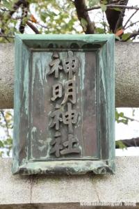 田島新明神社(朝霞市田島)3