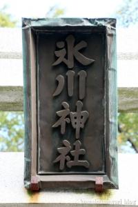 岡氷川神社(朝霞市岡)4