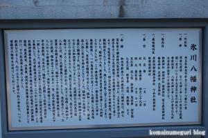 氷川八幡神社(和光市新倉)2