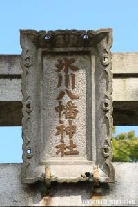 氷川八幡神社(和光市新倉)8