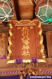 氷川八幡神社(和光市新倉)29
