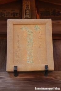 狭間稲荷神社(和光市新倉)5