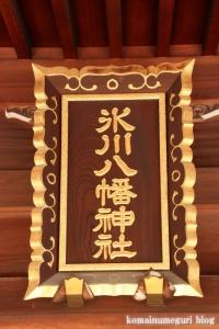 氷川八幡神社(和光市下新倉)5
