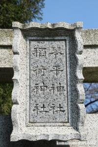 氷川八幡神社(和光市下新倉)18