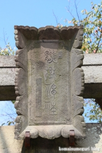 熊野神社(和光市白子)2