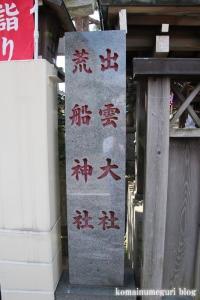 荒船神社(朝霞市本町)2