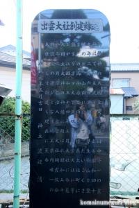 荒船神社(朝霞市本町)20