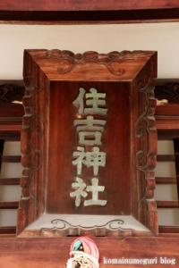 安田神社(鶴見区安田)7