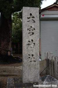 大宮神社(鶴見区茨田大宮)1