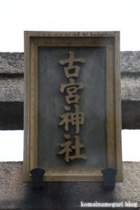 古宮神社(鶴見区浜)15