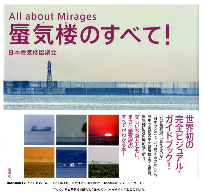 20160922mosaics_book01a.png