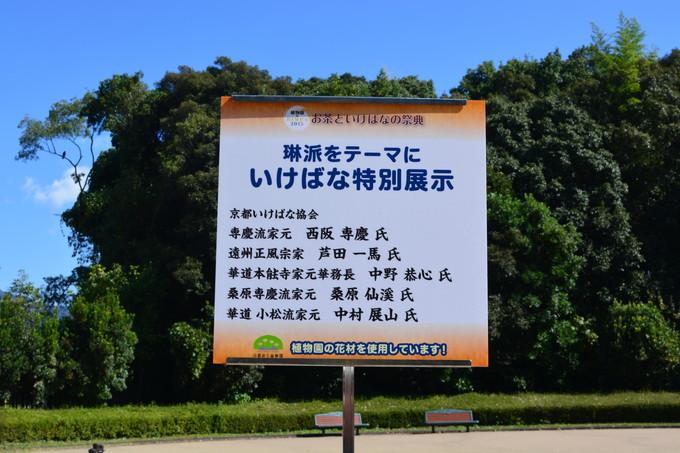 20151018植物園