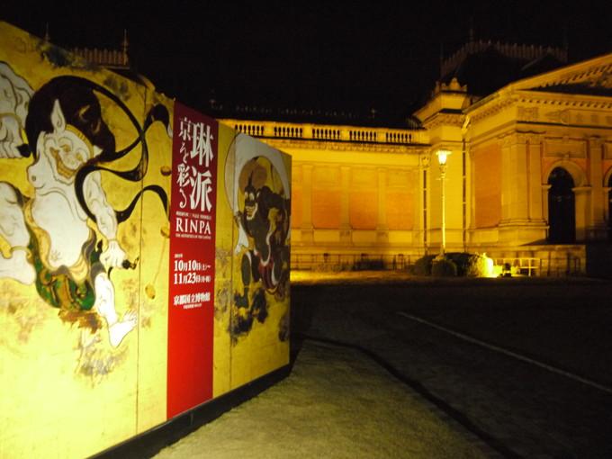 20151030京都国立博物館
