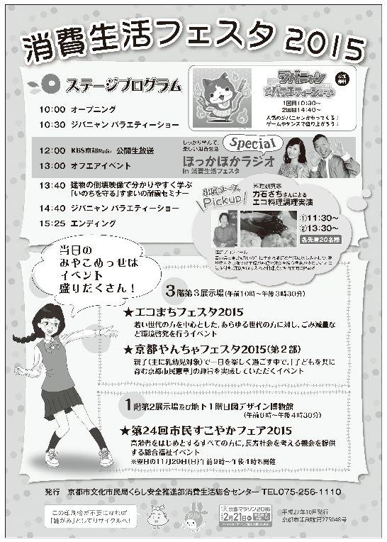 消費生活フェスタ2015-2