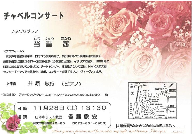2015教会コンサート