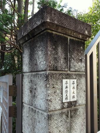 旧江戸川乱歩邸02