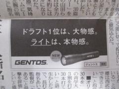 yomiuri20151023.jpg