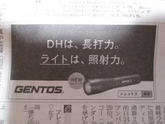 yomiuri20151026.jpg
