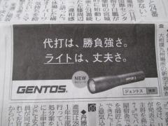 yomiuri20151029.jpg