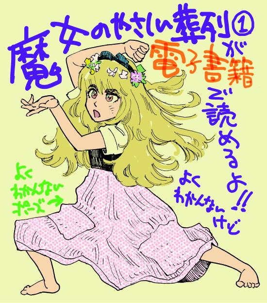 Comics電書発売