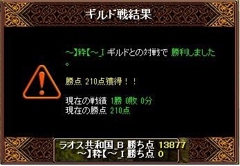 12月3日 ラオスGv VS~】粋【~ 様