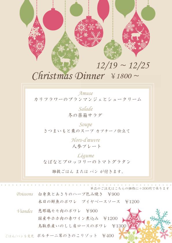 2015-クリスマスWEB用