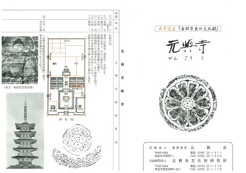 元興寺パンフレット1