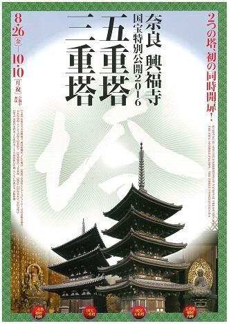 興福寺リーフレット1