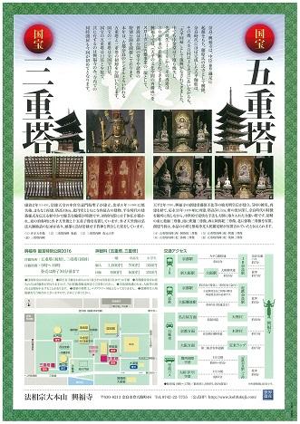 興福寺リーフレット2