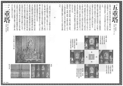 興福寺リーフレット3