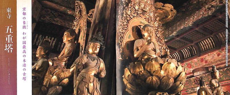 興福寺五重塔内部2