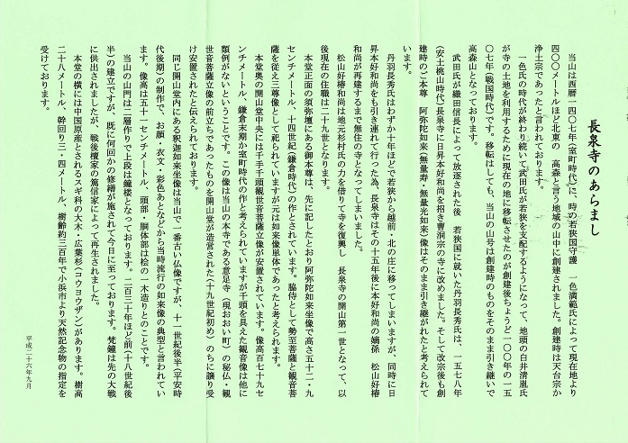 長泉寺パンフレット2