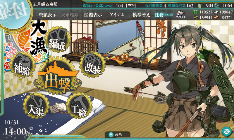 KanColle-151031-14002009.png