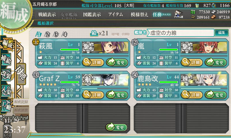 KanColle-151129-23373031.png