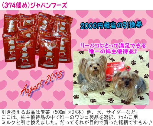 (374)2015年08月到着 ジャパンフーズ