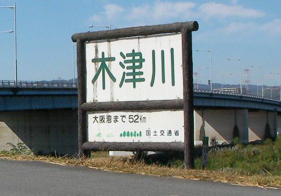 201510261055河川敷快晴⑥-1