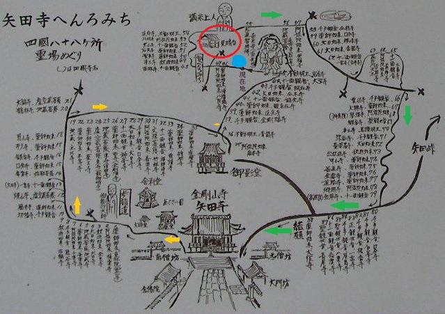 201512011354八十八箇所巡り⑧-4