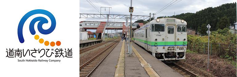 いさり火鉄道