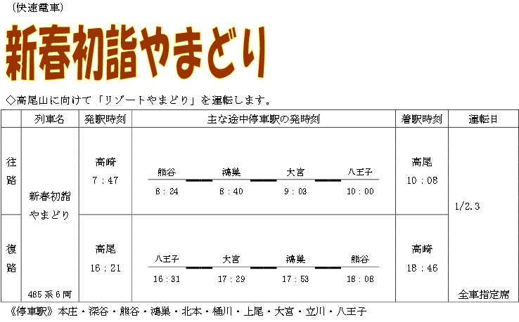 hatumoudeyamadori.png