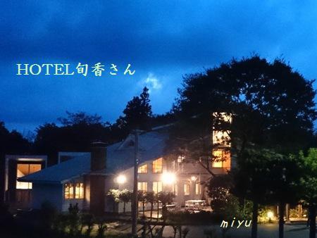 HOTEL旬香さん