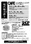 街歩き・物販チラシ(裏)