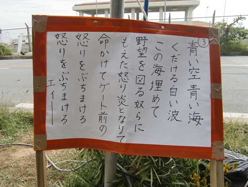 沖縄辺野古ー11