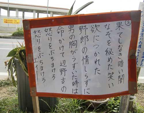 沖縄辺野古ー10