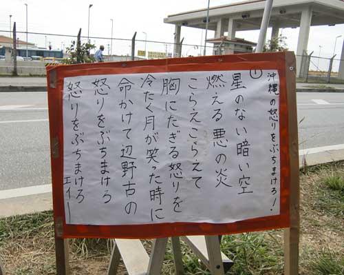 沖縄辺野古ー9