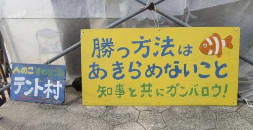 沖縄辺野古ー12