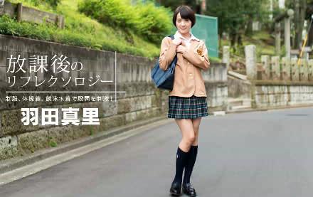 羽田真里 放課後のリフレクソロジー 一本道