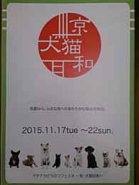 犬猫日和画像 (195x260)